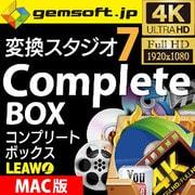 変換スタジオ 7 Complete BOX (Mac版) [Macソフト ダウンロード版]