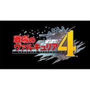 戦場のヴァルキュリア4 [Nintendo Switchソフト ダウンロード版]