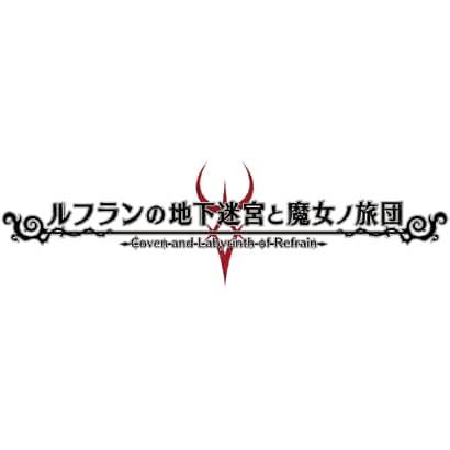 ルフランの地下迷宮と魔女ノ旅団 [Nintendo Switchソフト ダウンロード版]