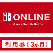Nintendo Switch Online利用券 3か月(90日間) [Nintendo Switch ダウンロード版]