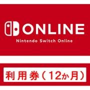 Nintendo Switch Online利用券 12か月(365日間) [Nintendo Switch ダウンロード版]