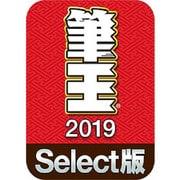 筆王2019 Select版 [Windowsソフト ダウンロード版]