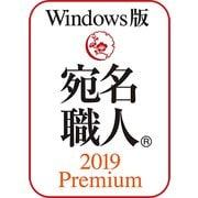 宛名職人 2019 Premium ダウンロード版 [Windowsソフト ダウンロード版]