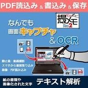 なんでも画面キャプチャ & OCR [撮メモ Pro 2] [Windowsソフト ダウンロード版]