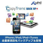 CopyTrans BACK UP+ [Windowsソフト ダウンロード版]
