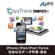 CopyTrans COMPLETE+ [Windowsソフト ダウンロード版]