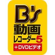 Bs 動画レコーダー 5+DVDビデオ ダウンロード版 [Windowsソフト ダウンロード版]