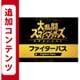【Switch用追加コンテンツ】大乱闘スマッシュブラザーズ SPECIAL ファイターパス [Nintendo Switchソフト ダウンロード版]