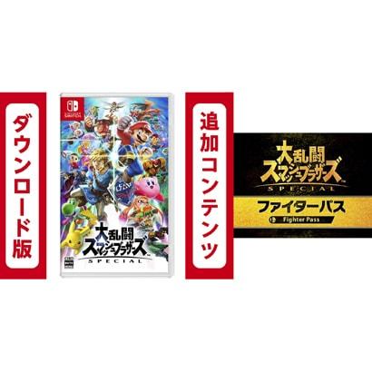 大乱闘スマッシュブラザーズ SPECIAL+ファイターパス セット [Nintendo Switchソフト ダウンロード版]
