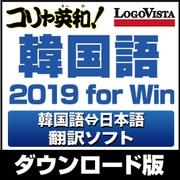コリャ英和!韓国語 2019 for Win [Windowsソフト ダウンロード版]