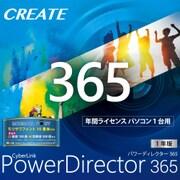 PowerDirector 365 1年版 ダウンロード版 [Windowsソフト ダウンロード版]