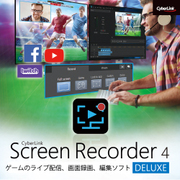 Screen Recorder 4 Deluxe ダウンロード版 [Windowsソフト ダウンロード版]