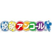 塊魂アンコール [Nintendo Switchソフト ダウンロード版]