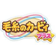毛糸のカービィ プラス [3DSソフト ダウンロード版]