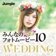 みんなのフォトムービー10 Wedding [Windowsソフト ダウンロード版]