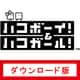 ハコボーイ!&ハコガール! [Nintendo Switchソフト ダウンロード版]