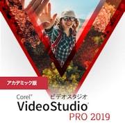 VideoStudio Pro 2019 アカデミック版 [Windowsソフト ダウンロード版]