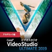 VideoStudio Ultimate 2019 アカデミック版 [Windowsソフト ダウンロード版]