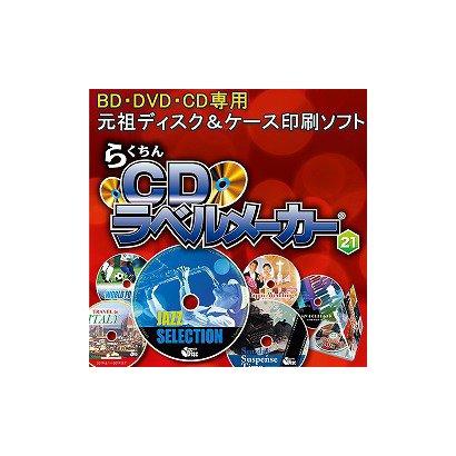 らくちんCDラベルメーカー21 [Windowsソフト ダウンロード版]