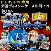 らくちんCDラベルメーカー21 Pro [Windowsソフト ダウンロード版]