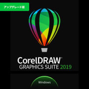 CorelDRAW Graphics Suite 2019 for Windows アップグレード版 [Windowsソフト ダウンロード版]