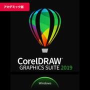 CorelDRAW Graphics Suite 2019 for Windows アカデミック版 [Windowsソフト ダウンロード版]