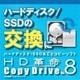 HD革命/CopyDrive Ver.8 ダウンロード版 [Windowsソフト ダウンロード版]