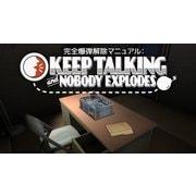 完全爆弾解除マニュアル:Keep Talking and Nobody Explodes [Nintendo Switchソフト ダウンロード版]