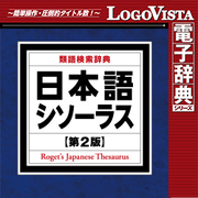 日本語シソーラス 類語検索辞典 第2版 for Win [Windowsソフト ダウンロード版]