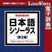 日本語シソーラス 類語検索辞典 第2版 for Mac [Macソフト ダウンロード版]