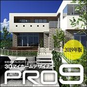 3DマイホームデザイナーPRO9 2019年版 [Windowsソフト ダウンロード版]