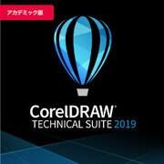 CorelDRAW Technical Suite 2019 アカデミック版 [Windowsソフト ダウンロード版]