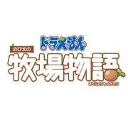 ドラえもん のび太の牧場物語 [Nintendo Switchソフト ダウンロード版]