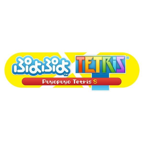 ぷよぷよTMテトリス(R)S スペシャルプライス [Nintendo Switchソフト ダウンロード版]