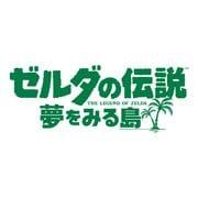 ゼルダの伝説 夢をみる島 [Nintendo Switchソフト ダウンロード版]