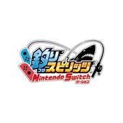 釣りスピリッツ Nintendo Switchバージョン [Nintendo Switchソフト ダウンロード版]