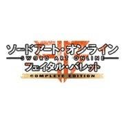 ソードアート・オンライン フェイタル・バレット COMPLETE EDITION [Nintendo Switchソフト ダウンロード版]