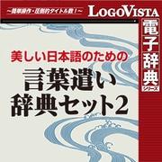 美しい日本語のための 言葉遣い辞典セット2 for Win [Windowsソフト ダウンロード版]