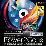 Power2Go 13 Platinum アップグレード ダウンロード版 [Windowsソフト ダウンロード版]
