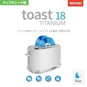 Toast 18 Titanium アップグレード [Macソフト ダウンロード版]