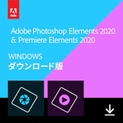 Photoshop & Premiere Elements 2020(Windows版) [Windowsソフト ダウンロード版]
