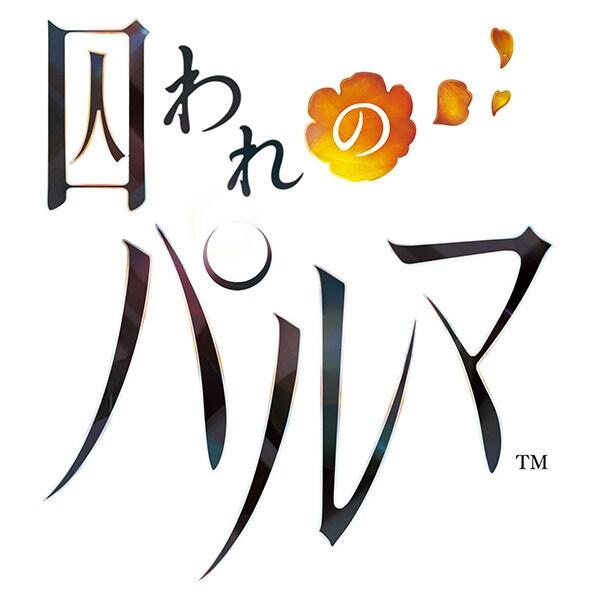 囚われのパルマ デラックス エディション [Nintendo Switchソフト ダウンロード版]
