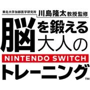 東北大学加齢医学研究所 川島隆太教授監修 脳を鍛える大人のNintendo Switchトレーニング [Nintendo Switchソフト ダウンロード版]