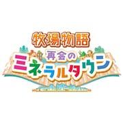 牧場物語 再会のミネラルタウン [Nintendo Switchソフト ダウンロード版]