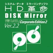HD革命/DISK_Mirror_Corporate_Edition_2(Ver.2.2)_ダウンロード版 [Windowsソフト ダウンロード版]
