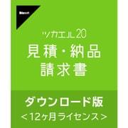 ツカエル見積・納品・請求書 20 ダウンロード版 [Windowsソフト ダウンロード版]