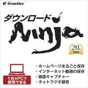ダウンロードNINJA 9 ダウンロード版 [Windowsソフト ダウンロード版]