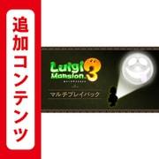 【Switch用追加コンテンツ】 ルイージマンション3 マルチプレイパック [Nintendo Switchソフト ダウンロード版]