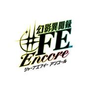 幻影異聞録♯FE Encore [Nintendo Switchソフト ダウンロード版]