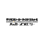 デジモンストーリー サイバースルゥース ハッカーズメモリー [Nintendo Switchソフト ダウンロード版]